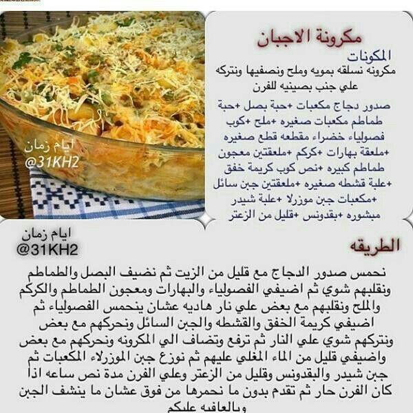 مكرونة الاجبان Food Vegetables Pasta