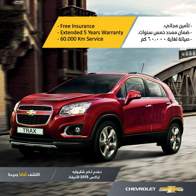 Trax 2015 تراكس 2015 See More At Http Chevrolet