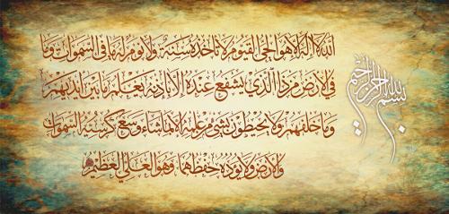 آية الكرسي بخط الثلث و خلفية ملونة Ayat Alkorsi Arabic Arabic Calligraphy My Job