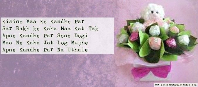 Happy Mothers Day Hindi Shayaris For Mom Happy Mothers Day 2016 Images Wishes Wallpapers Quotes Message Hindi Sh Happy Mothers Day Happy Mothers Mothers Day