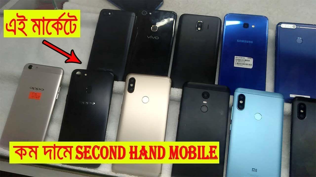 Second Hand Mobile Cheap Price In Bd 2019 Redmi Note 5 Pro Note 6 Pro Mobile Price Dj Speakers Mobile Marketing