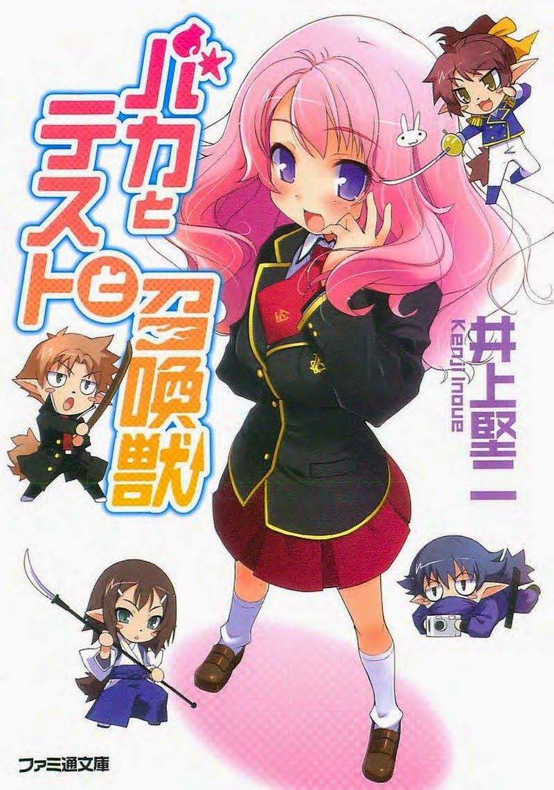 Anime Light Novels: Baka to Test to Shoukanjuu Volume 01 PDF
