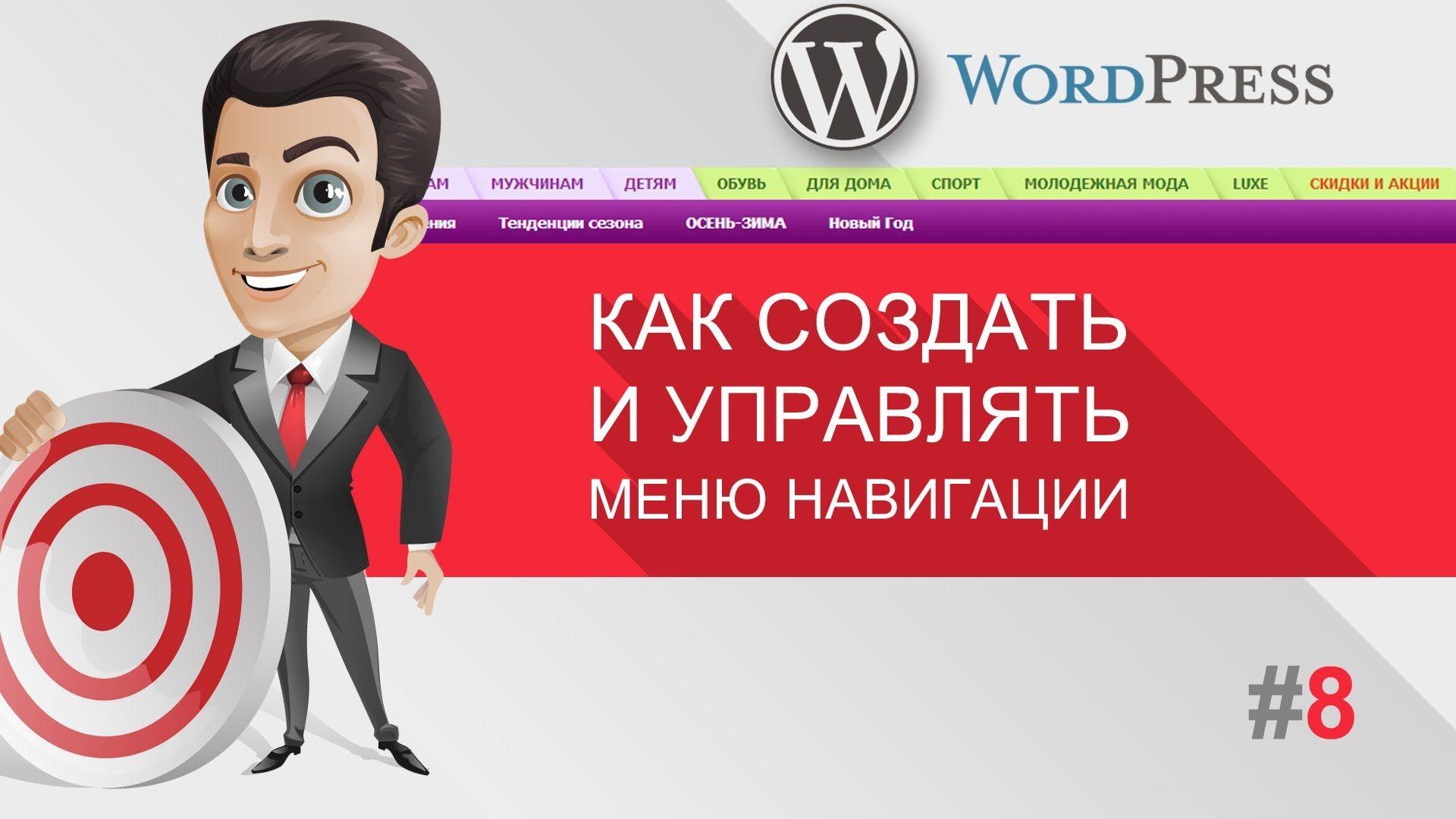 WordPress меню (создание и настройка) - выпадающее пользовательское меню...