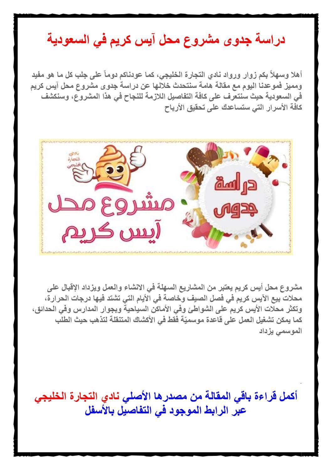 دراسة جدوى مشروع محل آيس كريم في السعودية Microsoft Word Document Words Word Search Puzzle
