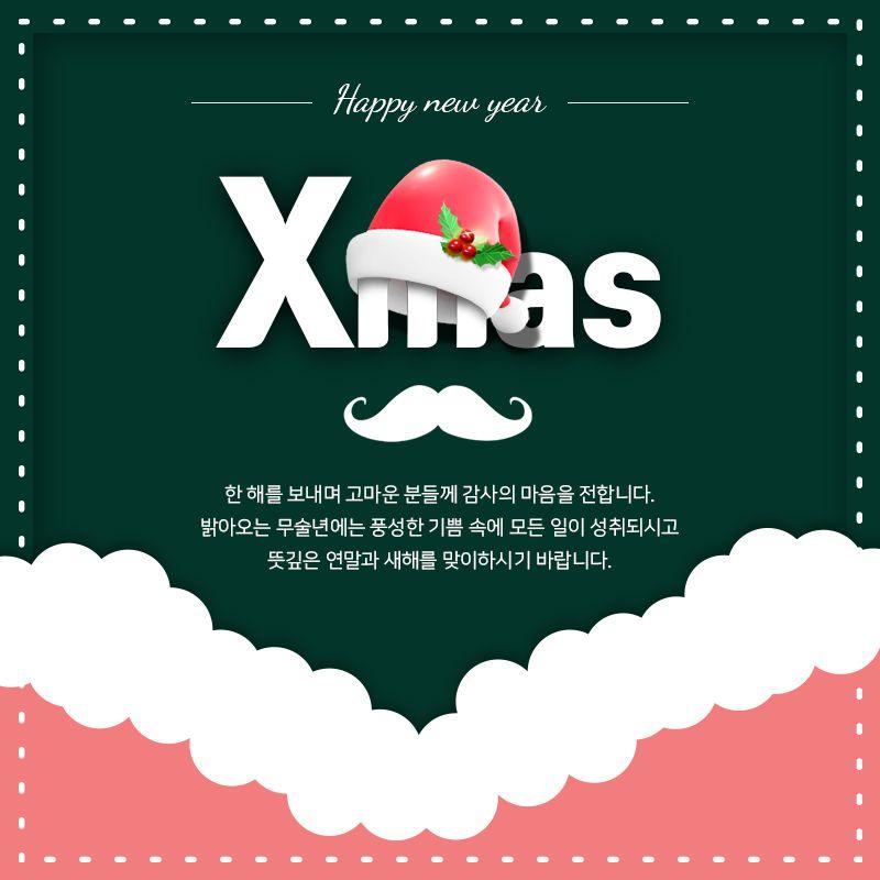 크리스마스 디자인 Sns 배너 Sns 템플릿 디자인 템플릿 망고보드 크리스마스 카드 배너 크리스마스 디자인