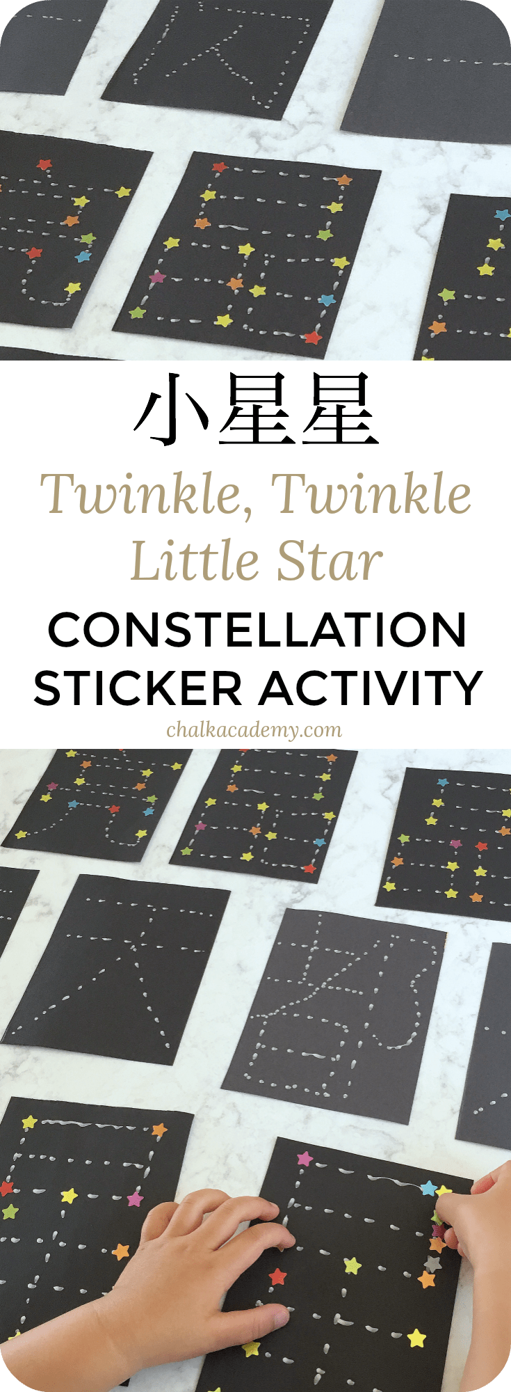 小星星 Twinkle, Twinkle Little Star in Chinese Sticker