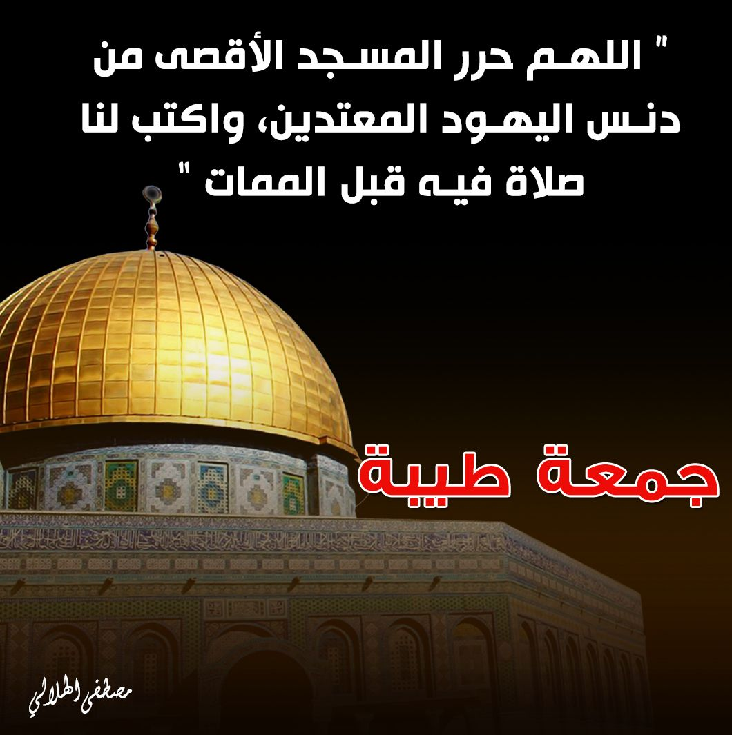 اللهم حرر المسجد الأقصى من دنس اليهود المعتدين اللهم اكتب