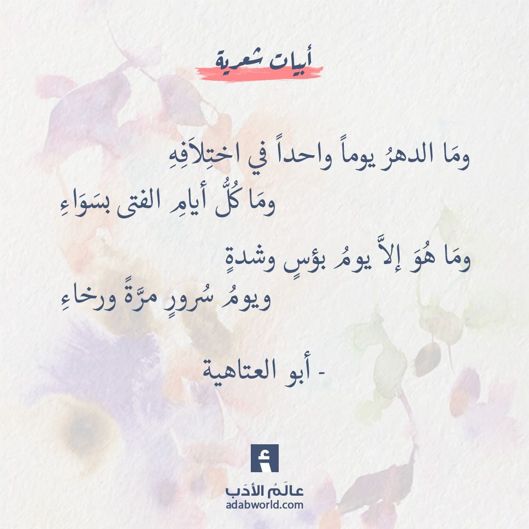 شعر أبو العتاهية وما الدهر يوما واحدا في اختلافه عالم الأدب Cool Words Life Quotes Arabic Poetry