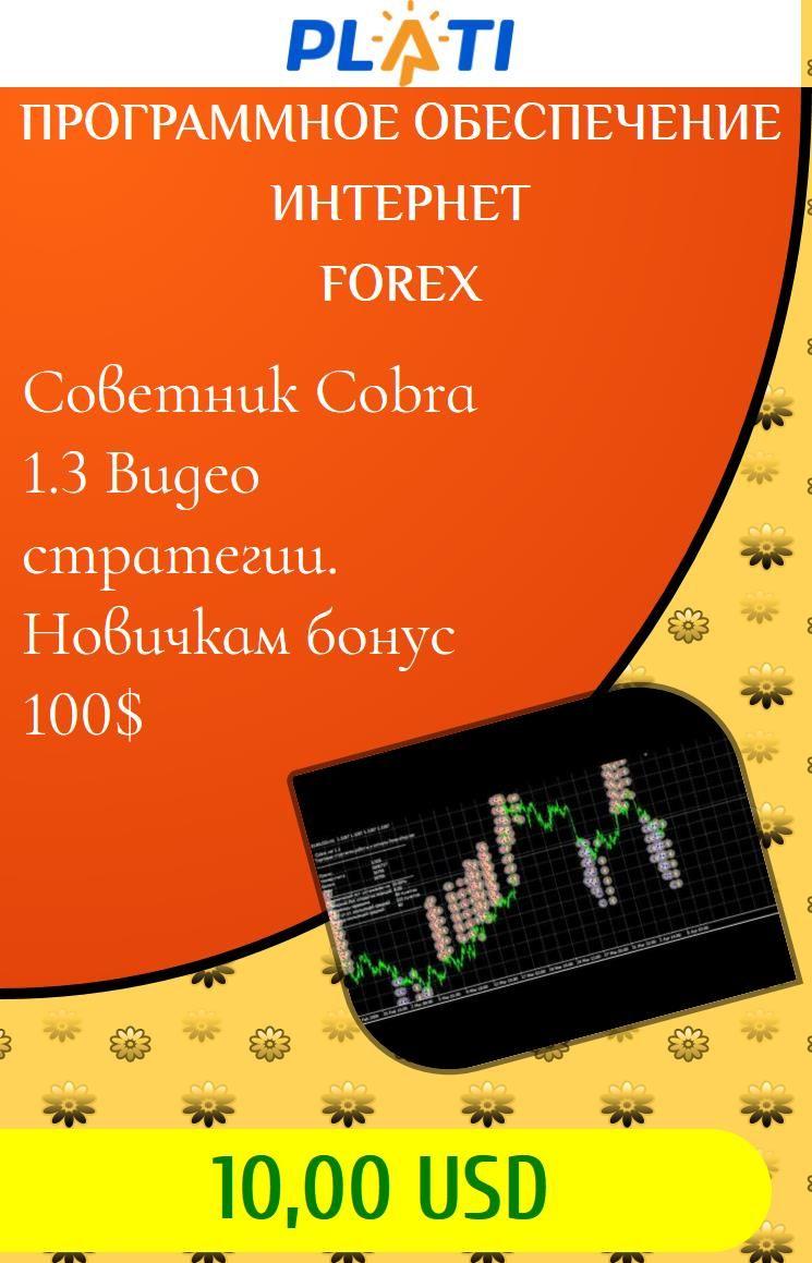 Советник forex bill gates 2 дц и банки оказывающие услуги forex