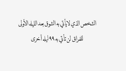 إن الذي لا يأتي به الشوق و الوفاء بعد الليلة الأولى للفراق لن تأتي به تسع و تسعون ليلة أخرى احلام المستغنماني Arabic Words Words Arabic Quotes