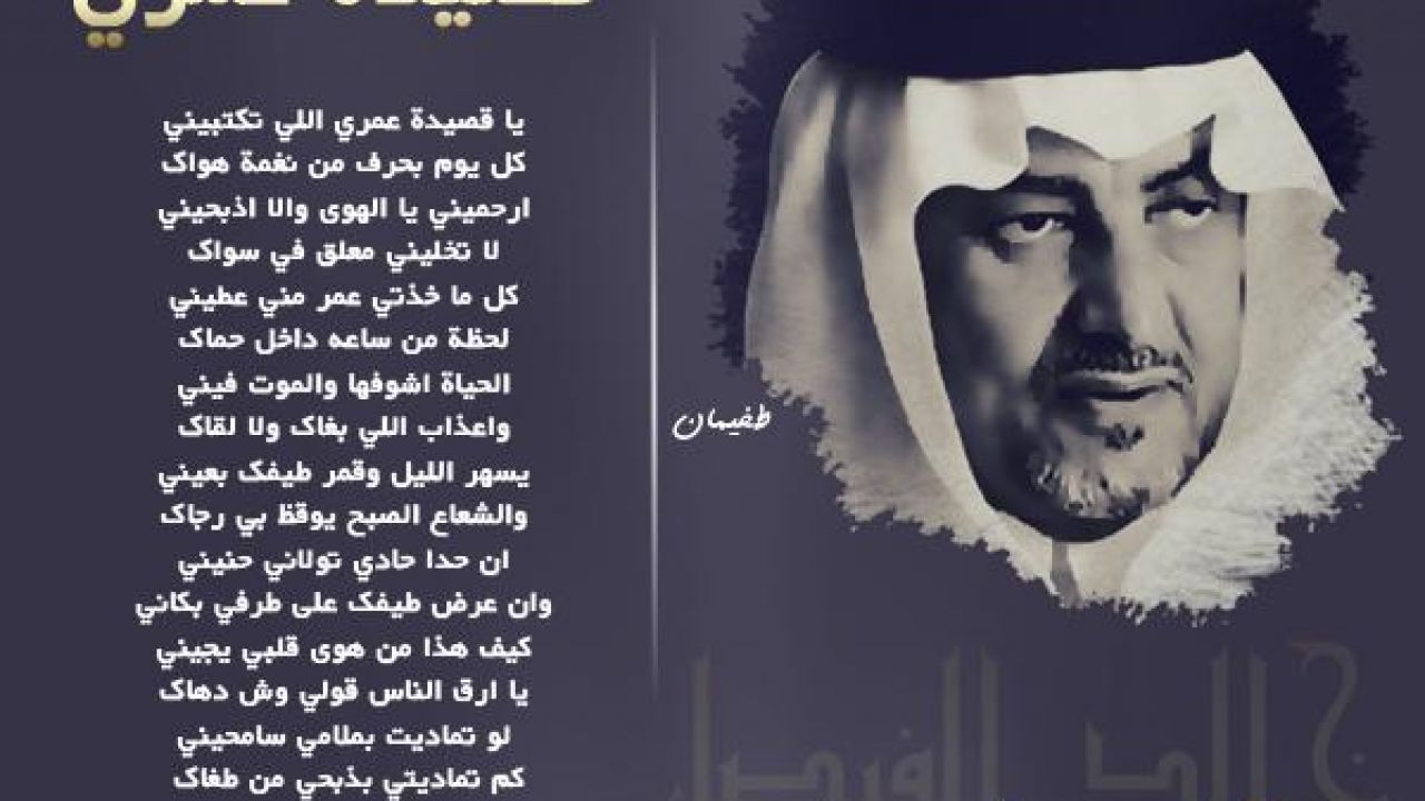 أشعار خالد الفيصل عن الحب Love Poems Poems Historical Figures