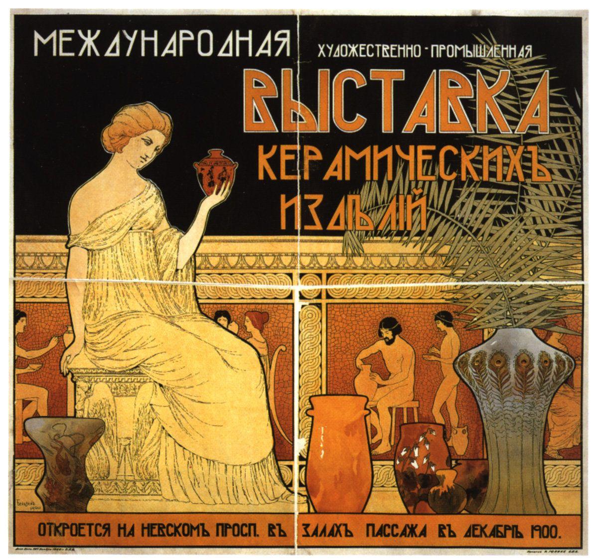 русская тематика в постерах кружевами