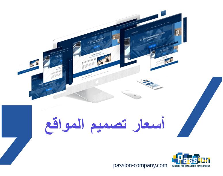 أسعار تصميم المواقع Desktop Screenshot
