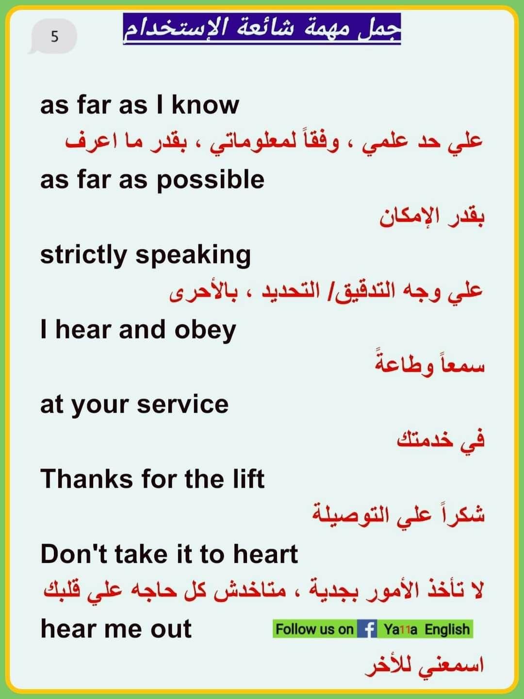 عبارات مهمة جدا Thankful English Obey