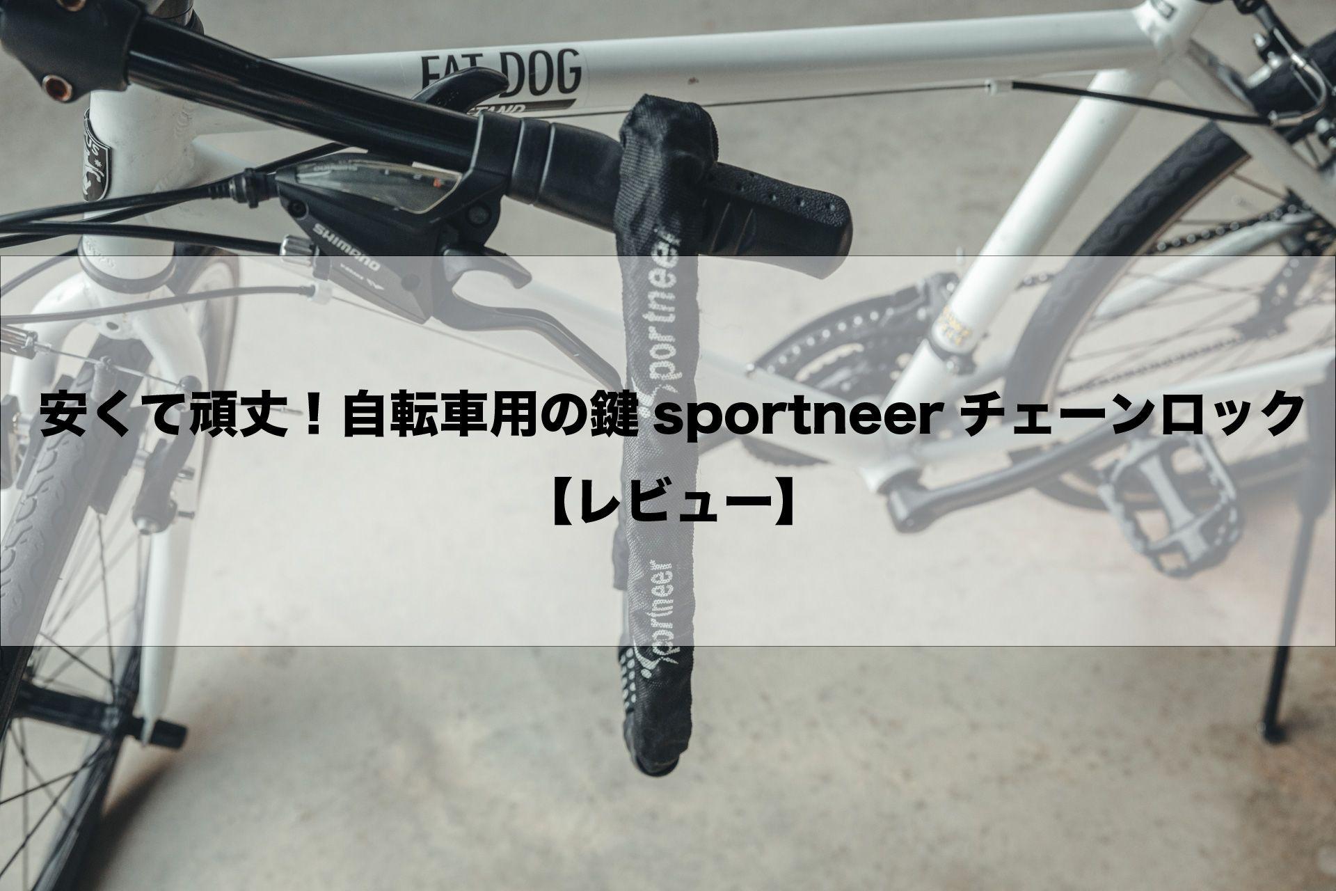 安くて頑丈 自転車用の鍵sportneerチェーンロックをレビュー Tabicam 2020 自転車 頑丈 鍵