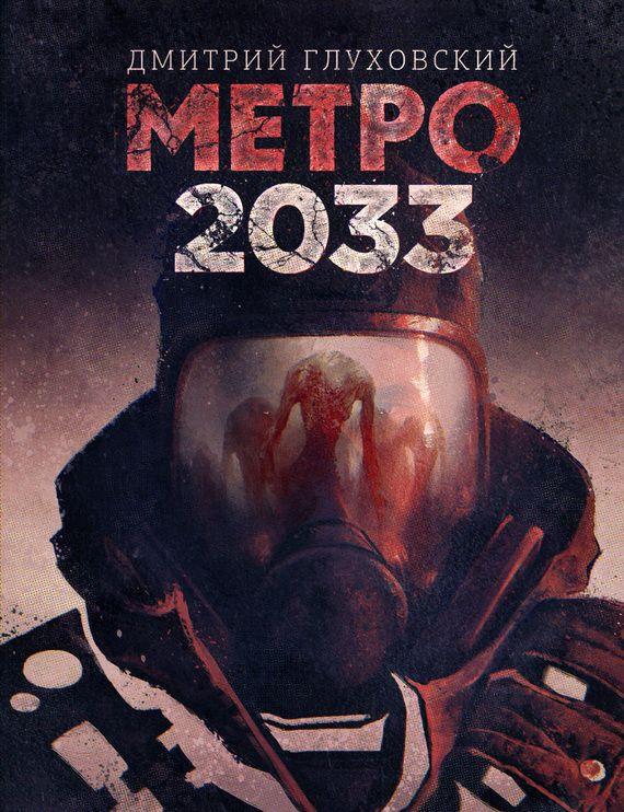 Глуховский метро 2034 fb2 скачать бесплатно