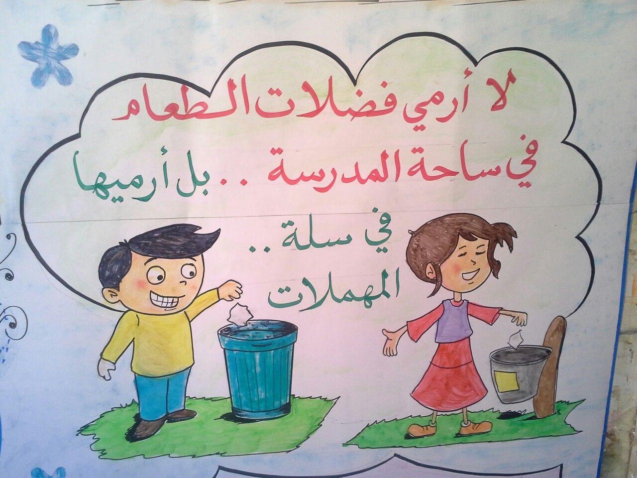 لا ارمي فضلات الطعام في ساحة المدرسة بل ارميها في سلة المهملات Islamic Kids Activities Kids Education Islam For Kids