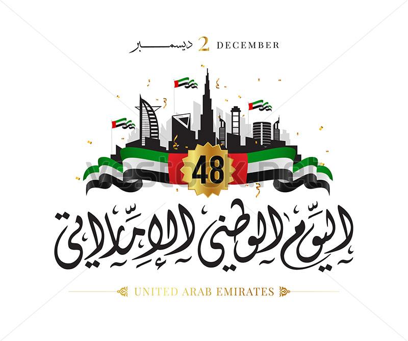 United Arab Emirates Uae National Day Spirit Of The Union 48th National Day Of The United Arab Emirate Uae National Day United Arab Emirates National Day