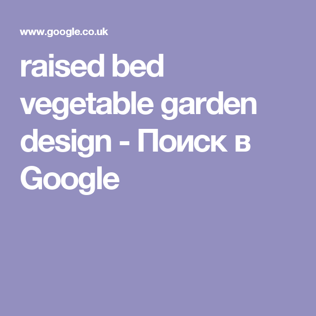 raised bed vegetable garden design - Поиск в Google