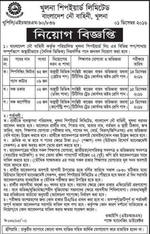 6224fde6c1b503ee4f82f21d7b283cda Job Application Form Bd Railway on free generic, blank generic, part time,