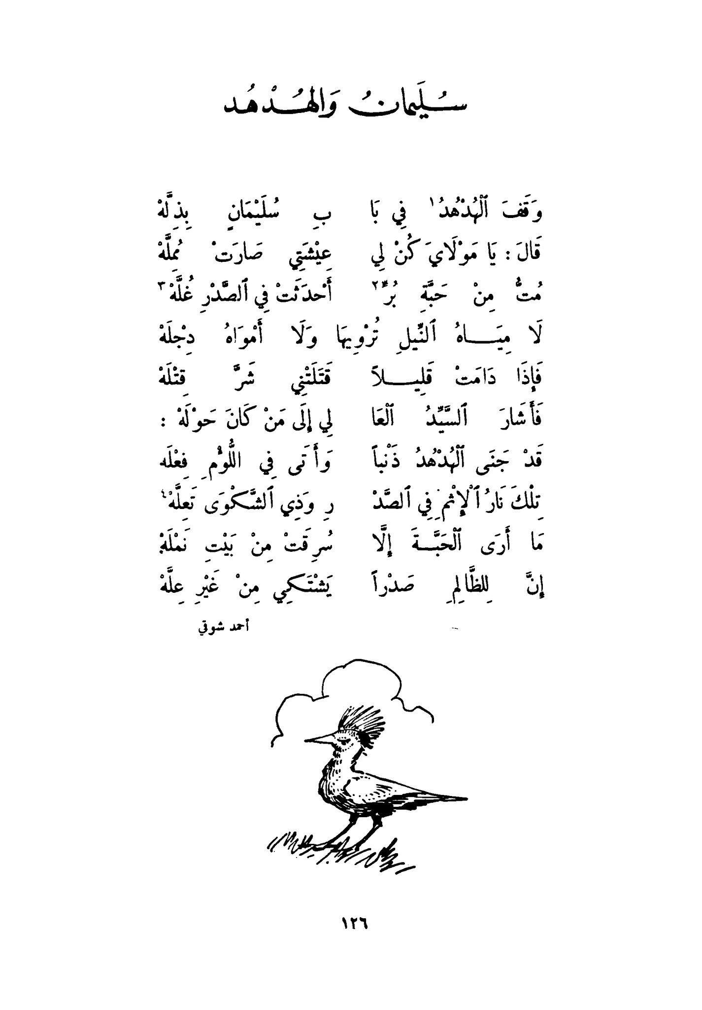 épinglé Par Mohamed Mohamed Sur Poèmes Arabe Et Francais