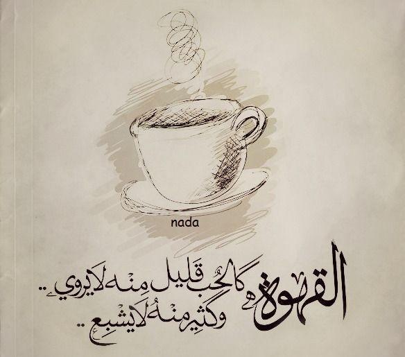 Pin By Sarra Alsir On Cofee قهوة Coffee Art Coffee Lover Coffee Love