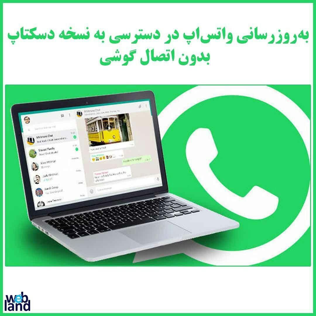 به روزرسانی واتس اپ در دسترسی به نسخه دسکتاپ بدون اتصال گوشی Electronic Products