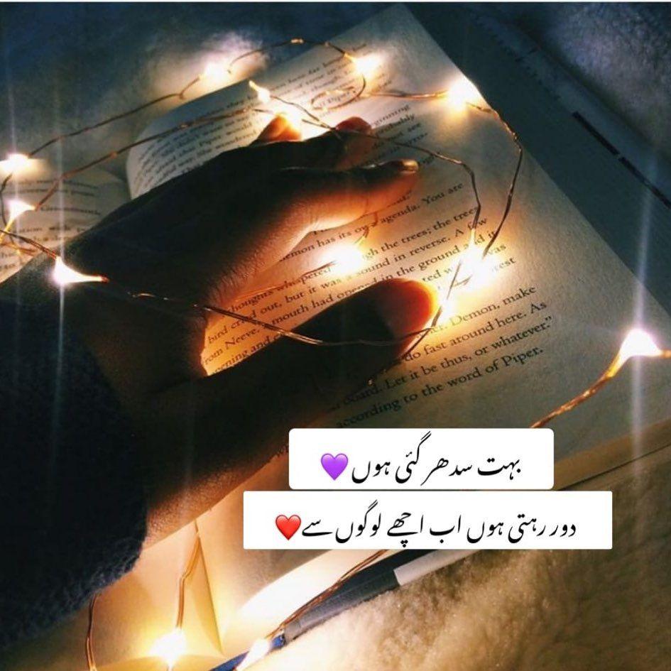 437 Likes 17 Comments Н??𝓾𝓪𝓪 Н??𝓻𝓲𝓽𝓮𝓼 Duaa Writes On Instagram Urdu Love Words N