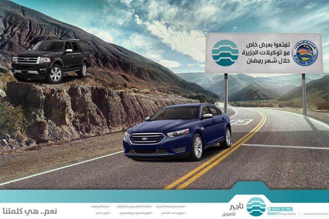 تمتعوا بعرض خاص مع توكيلات الجزيرة خلال شهر رمضان اكسبديشن تورس بدون دفعة مقدمة يمكنك الحصول على سيارة احلامك في شركة تأجير للتمويل لا ت Benz Car Benz Car