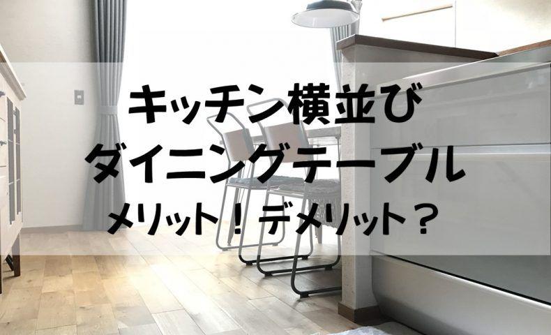 キッチンと横並びのダイニングテーブルの配置は失敗 実際に住んで思うこと キッチン間取り ダイニング ダイニングテーブル