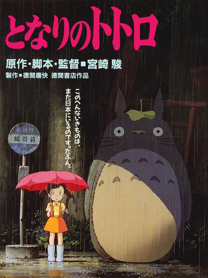 My Neighbour Totoro [1988] - Comprar en KinoGallery