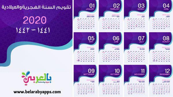 Free Islamic Calendar 2020 Pdf Hijri Calendar Belarabyapps Hijri Calendar Islamic Calendar Calendar 2020