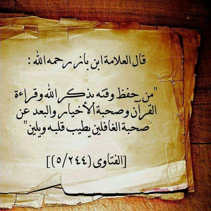 من درر الإمام ابن باز رحمه الله تعالى Arabic Calligraphy Quotes Life Quotes