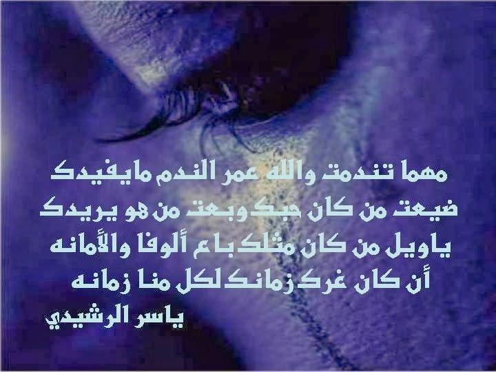 صور غدر الشباب صور خيانة مكتوب عليها Arabic Love Quotes Arabic Words Love Quotes