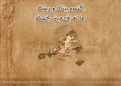 Pin By Amany Ghozlan On أمثال مصرية Egyptian Proverbs Egyptian Kind Heart Arabic Words