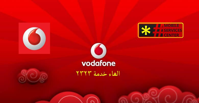 الغاء خدمة 2323 Incoming Call Incoming Call Screenshot Vodafone