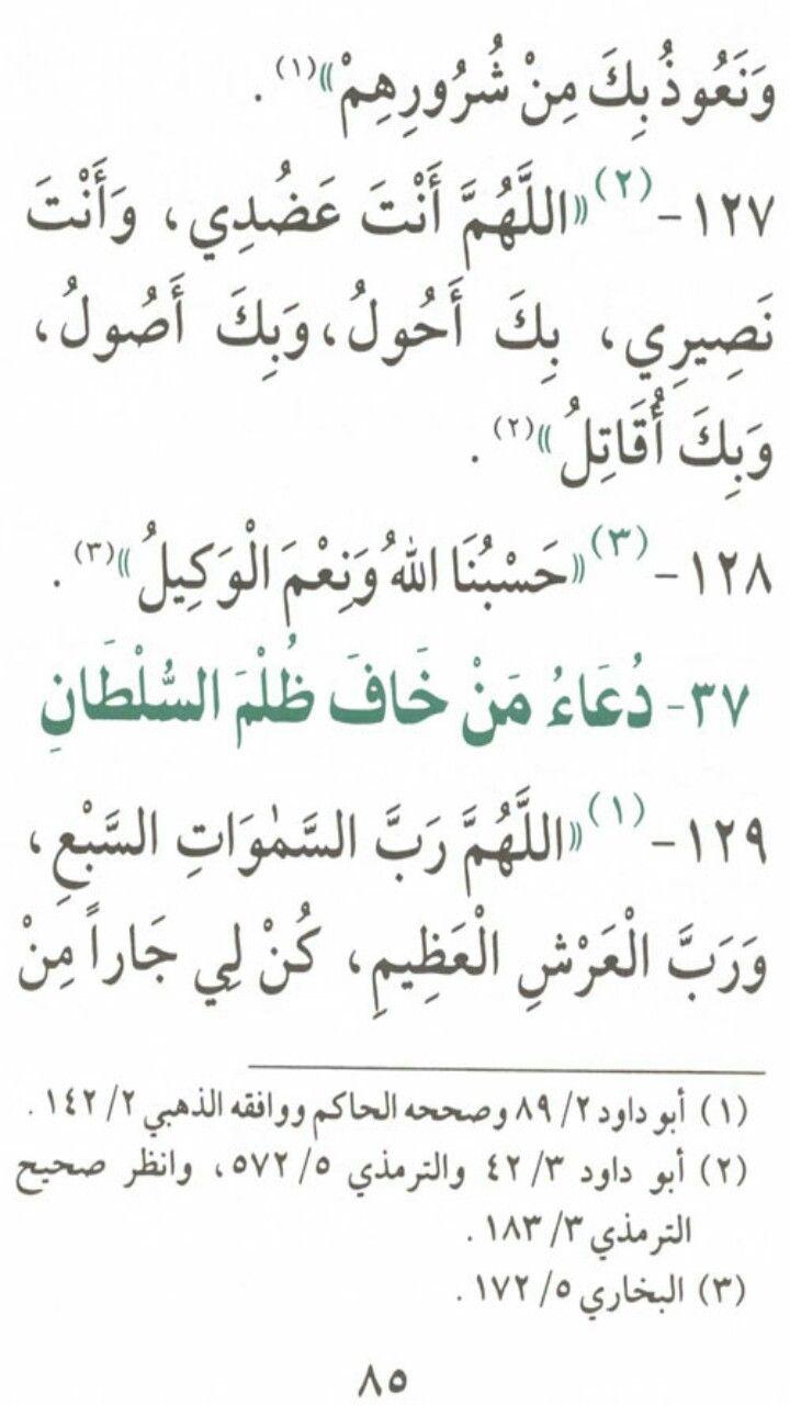 37 دعاء من خاف ظلم السلطان Math Math Equations