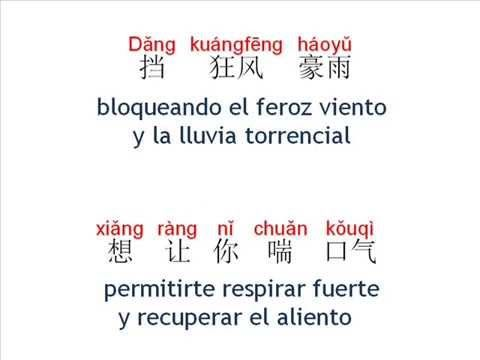 S H E Wo Ai Ni 我爱你 Te Amo Caracteres Pinyin Traduccion