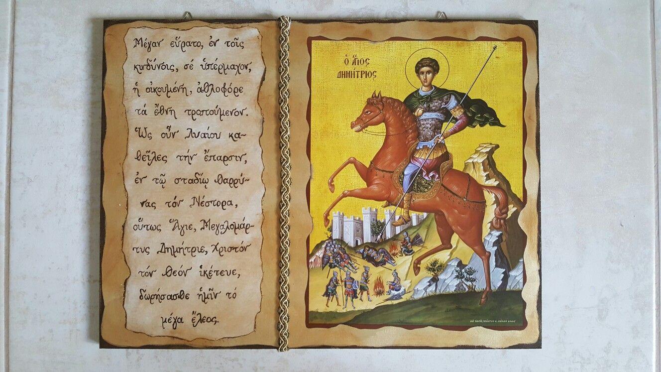 Εικόνα 40χ30 Άγιος Δημήτριος
