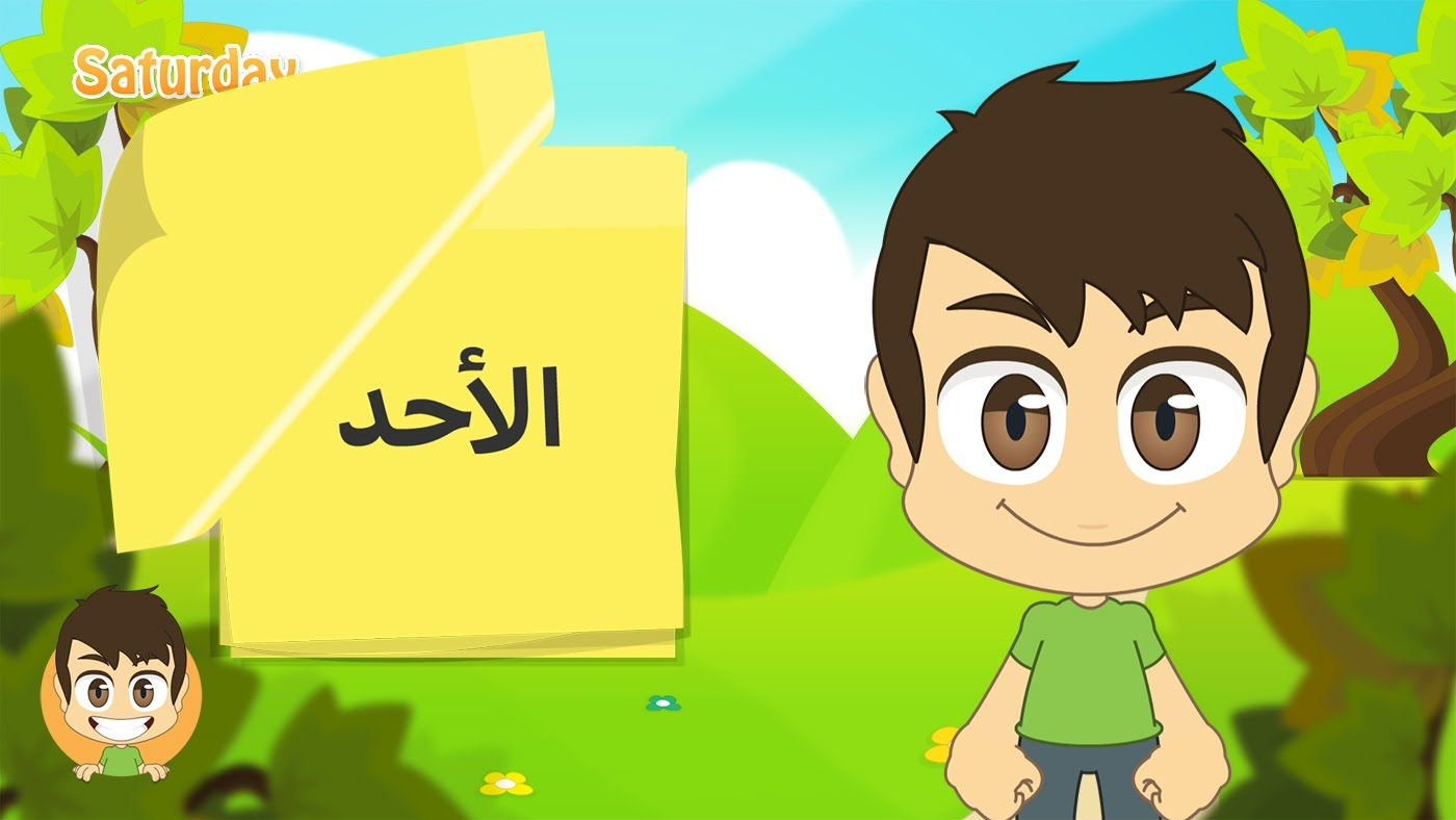 Learn The Weekdays In Arabic For Kids تعلم أيام الأسبوع بالعربية للأطفال Learning Arabic Learn Arabic Online Learn Arabic Alphabet