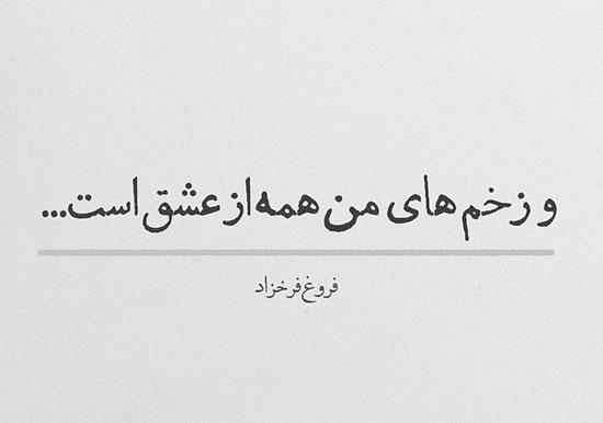 اشعار فروغ فرخزاد زیباترین شعر و غزل های کوتاه عاشقانه و غمگین فروغ فرخزاد Persian Quotes Persian Poem Poem Quotes