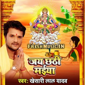 Download chhath mp3 song Chhath Puja