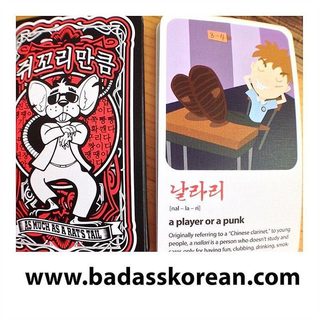 날라리 [nal-la-ri] a player or a punk; a hoodlum; a juvenile delinquent -- yet somehow always my favorite student. http://www.badasskorean.com #쥐꼬리만큼 #learnkorean #ratstail #koreanslang #seoultips #badasskorean #TIK #서울 #seoul_korea