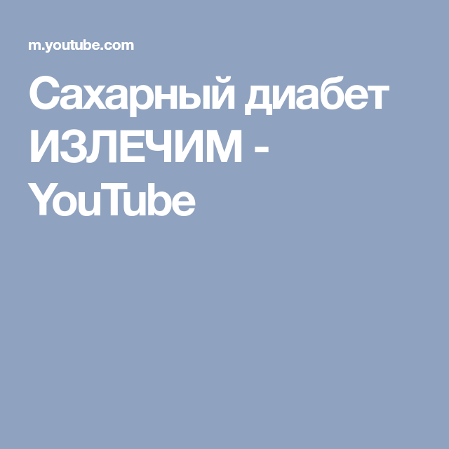 Сахарный диабет ИЗЛЕЧИМ - YouTube | Здоровье | Pinterest