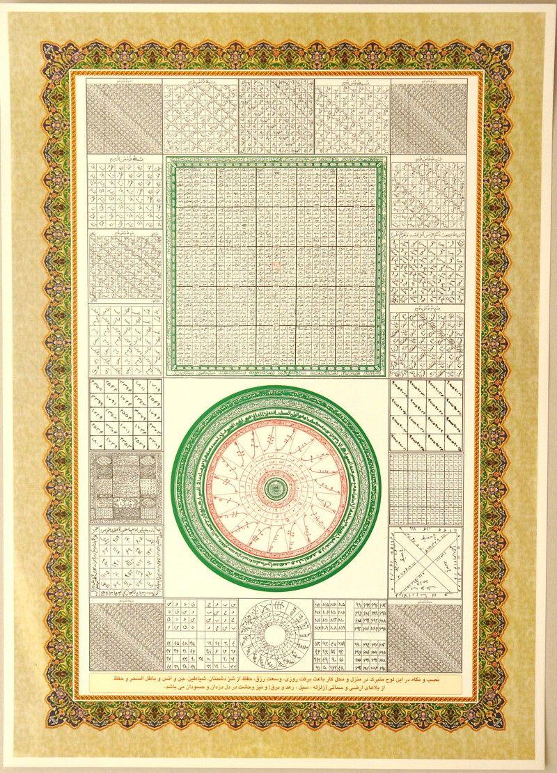 islam shia persian arabic mysterious sciences charm. Black Bedroom Furniture Sets. Home Design Ideas