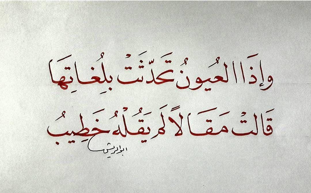 واذا العيون تلاقت رباه كيف اكون Words Quotes Quran Quotes Love Love Quotes Wallpaper