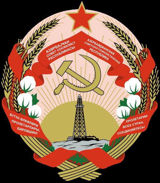 Emblems Of The Soviet Republics Soviet Socialist Republic Coat Of Arms Azerbaijan Flag