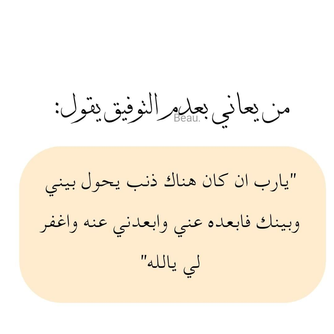 Pin By Tagreed Mohamed Khalid On كلام ونصائح Islamic Inspirational Quotes Islam Facts Muslim Quotes