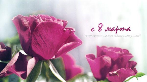 Поздравления на 8 Марта маме от сына и дочери красивые и