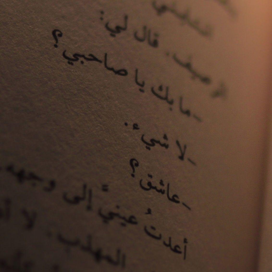 عاشق Tattoo Quotes Quotes Arabic Calligraphy